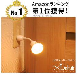 LED融雪システム-キャンペーンプレスリリース2020_8_17-5